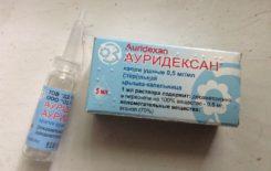 Ауридексан